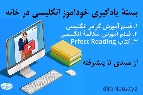 یادگیری خودآموز انگلیسی در خانه