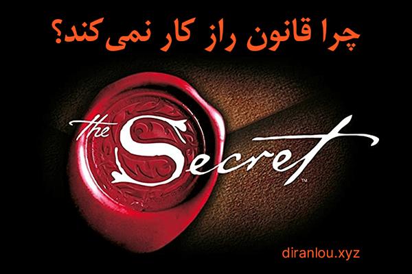 چرا قانون راز کار نمیکند؟