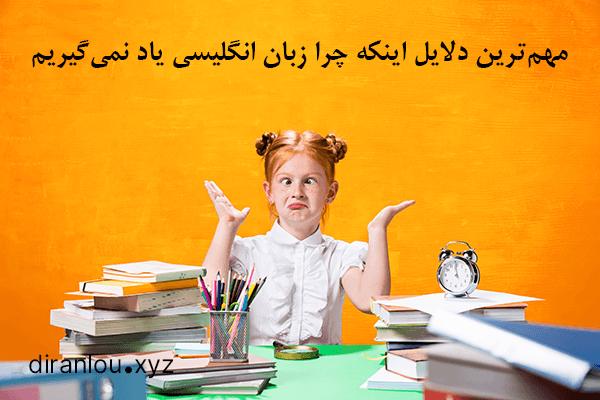 چرا زبان انگلیسی یاد نمیگیریم