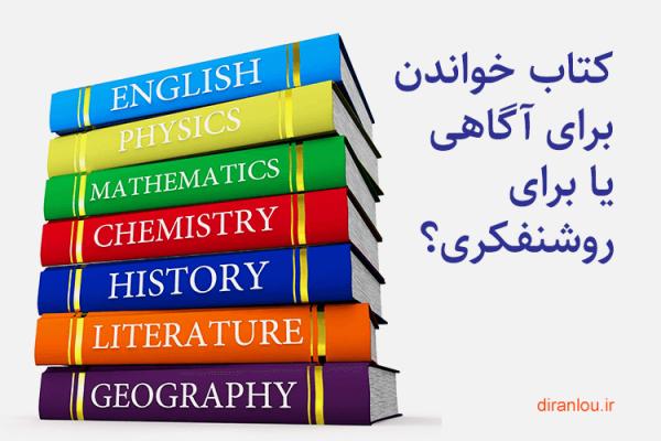 کتاب خواندن برای آگاهی