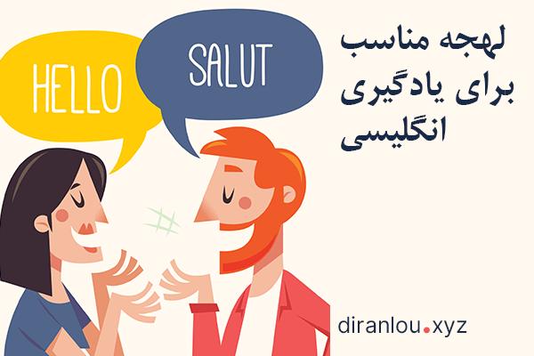 لهجه مناسب برای یادگیری انگلیسی