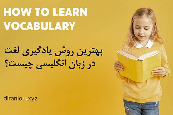 یادگیری لغت در انگلیسی vocabulary