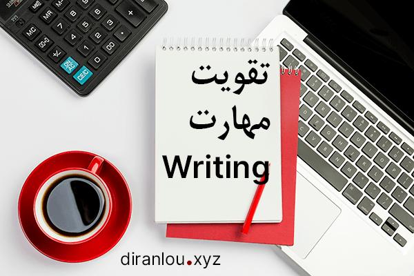 تقویت مهارت writing