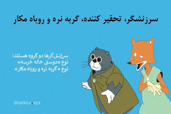 سرزنشگر تحقیر کننده گربه نره و روباه مکار