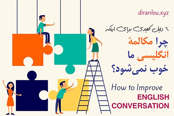 چرا مکالمۀ انگلیسی ما خوب نمیشود؟